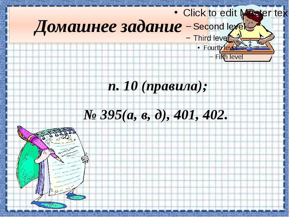Домашнее задание п. 10 (правила); № 395(а, в, д), 401, 402.