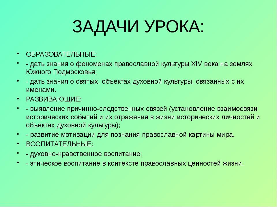 ЗАДАЧИ УРОКА: ОБРАЗОВАТЕЛЬНЫЕ: - дать знания о феноменах православной культур...