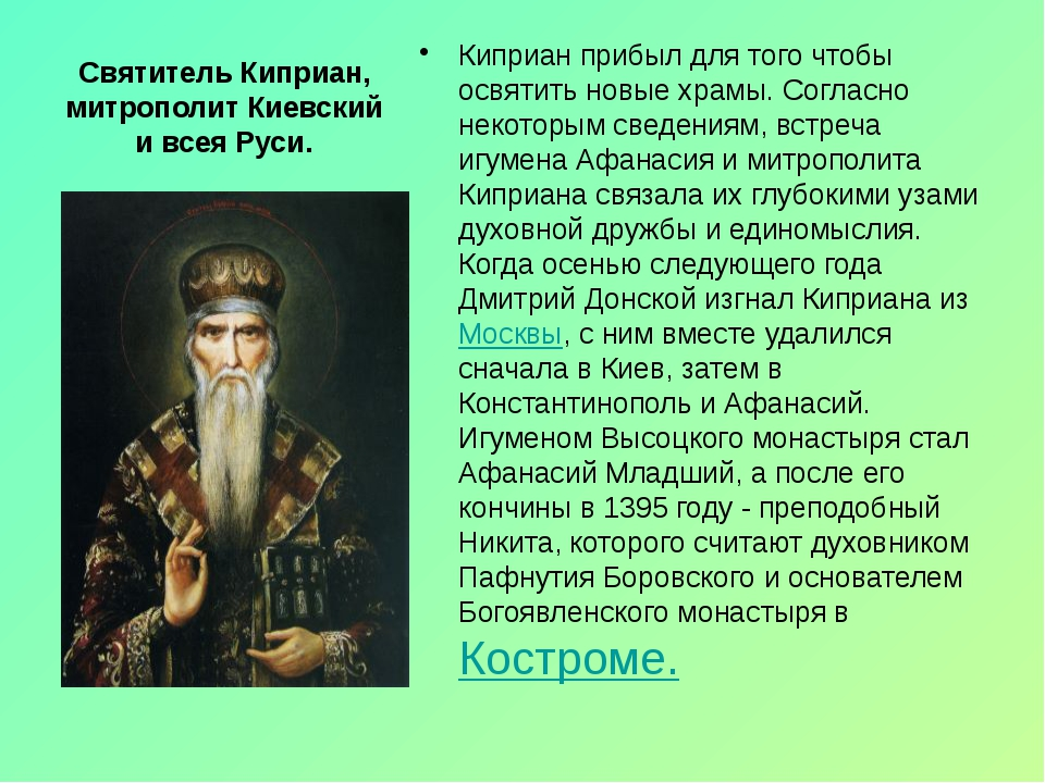 Святитель Киприан, митрополит Киевский и всея Руси. Киприан прибыл для того ч...