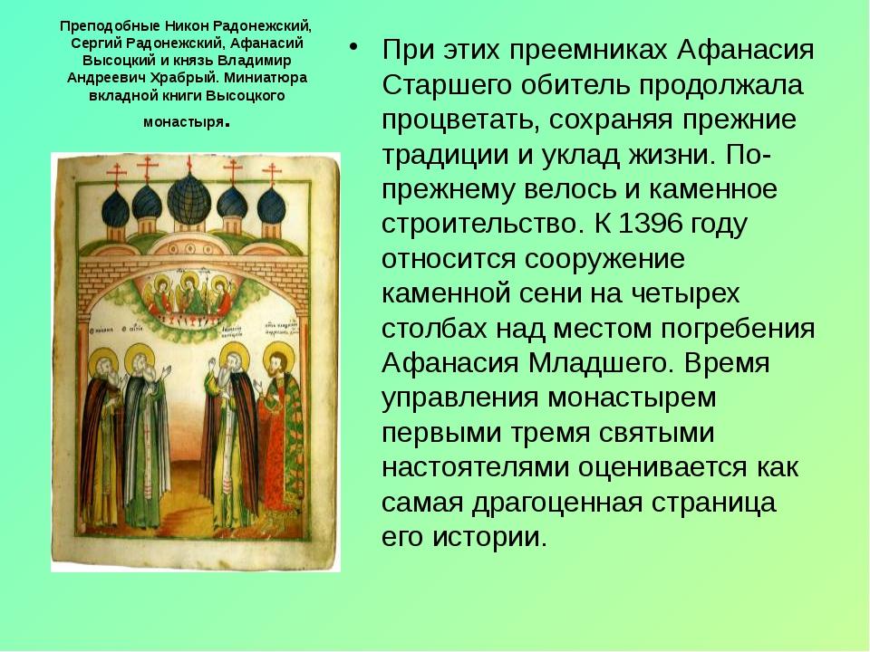 Преподобные Никон Радонежский, Сергий Радонежский, Афанасий Высоцкий и князь...