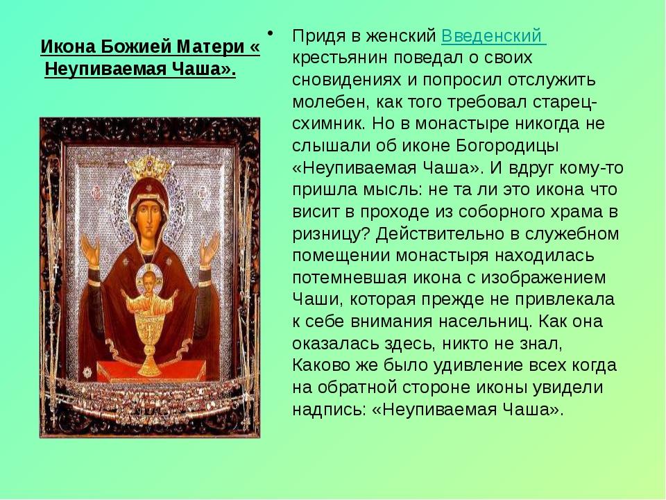 Икона Божией Матери «Неупиваемая Чаша». Придя в женский Введенский крестьянин...