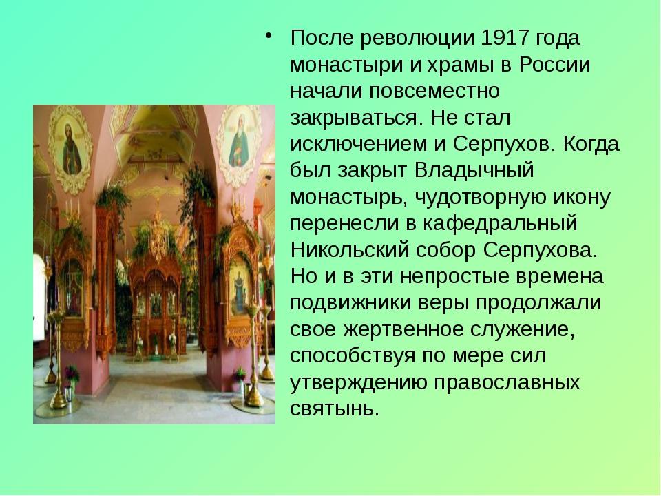 После революции 1917 года монастыри и храмы в России начали повсеместно закр...