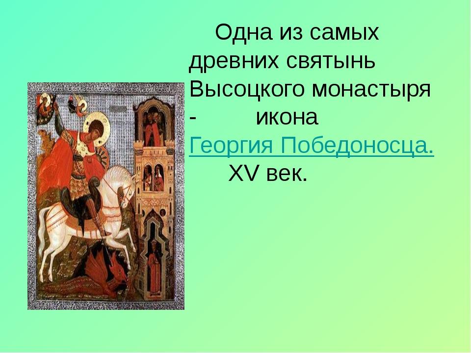 Одна из самых древних святынь Высоцкого монастыря - икона Георгия Победоносц...