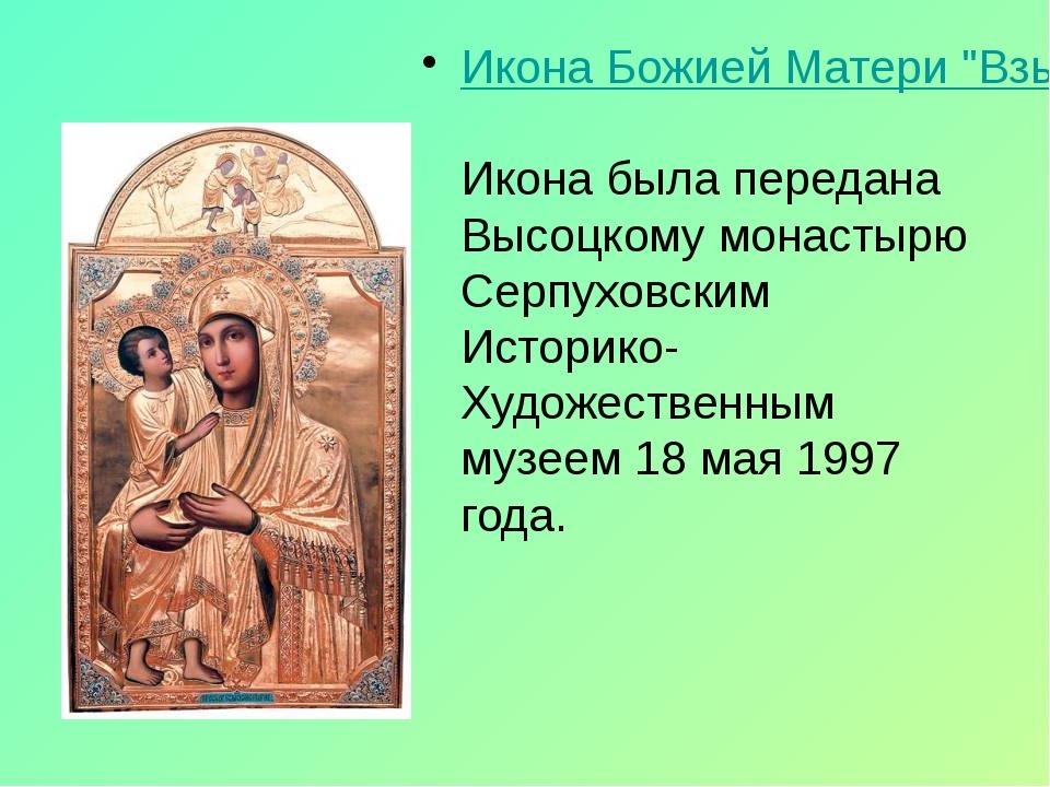"""Икона Божией Матери """"Взыскание погибших"""". Икона была передана Высоцкому мона..."""
