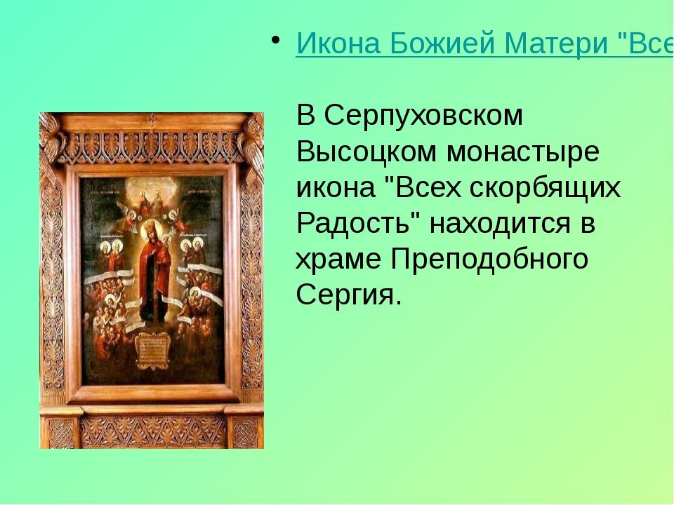 """Икона Божией Матери """"Всех скорбящих Радость"""". В Серпуховском Высоцком монаст..."""