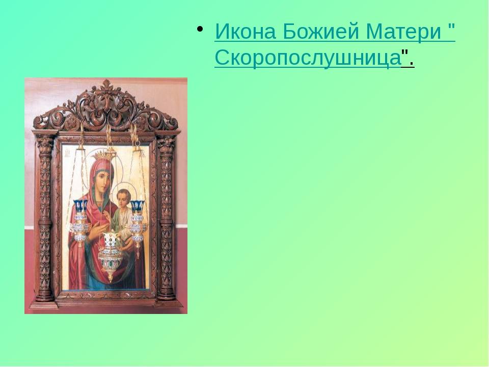 "Икона Божией Матери ""Скоропослушница""."