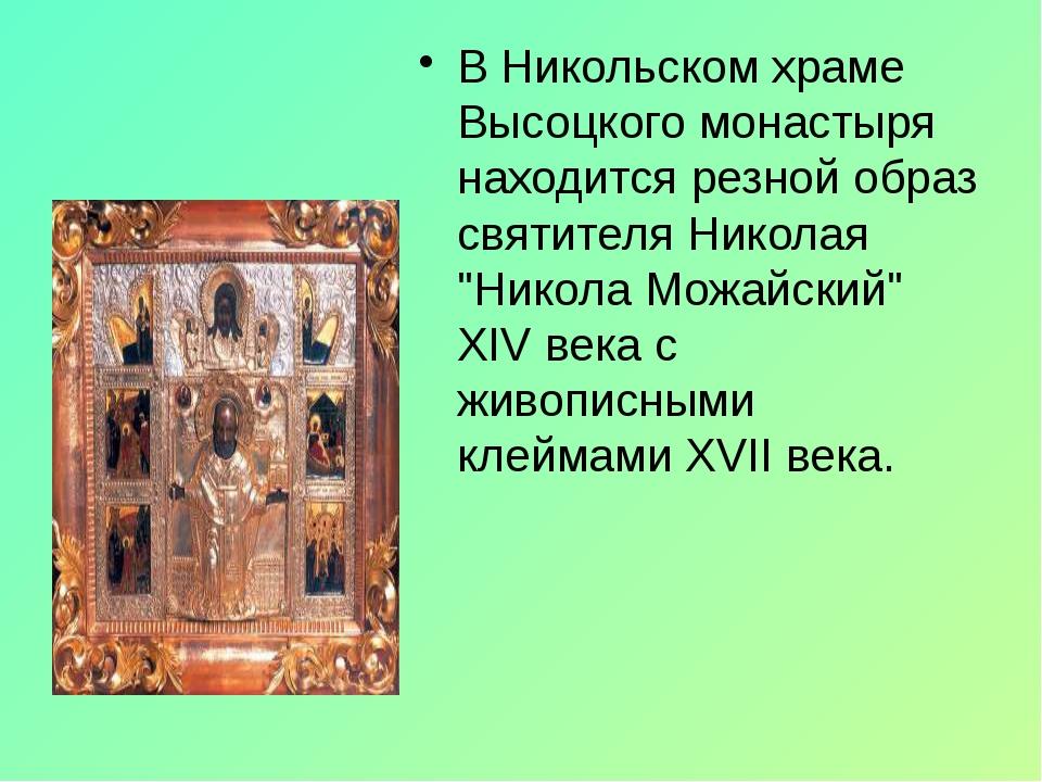 В Никольском храме Высоцкого монастыря находится резной образ святителя Нико...