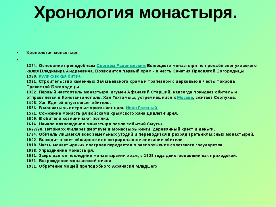 Хронология монастыря. Хронология монастыря. 1374. Основание преподобным Серги...