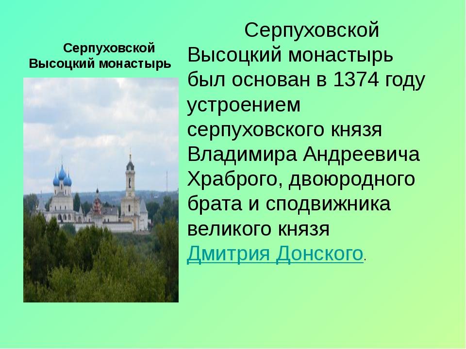 Серпуховской Высоцкий монастырь Серпуховской Высоцкий монастырь был основан...