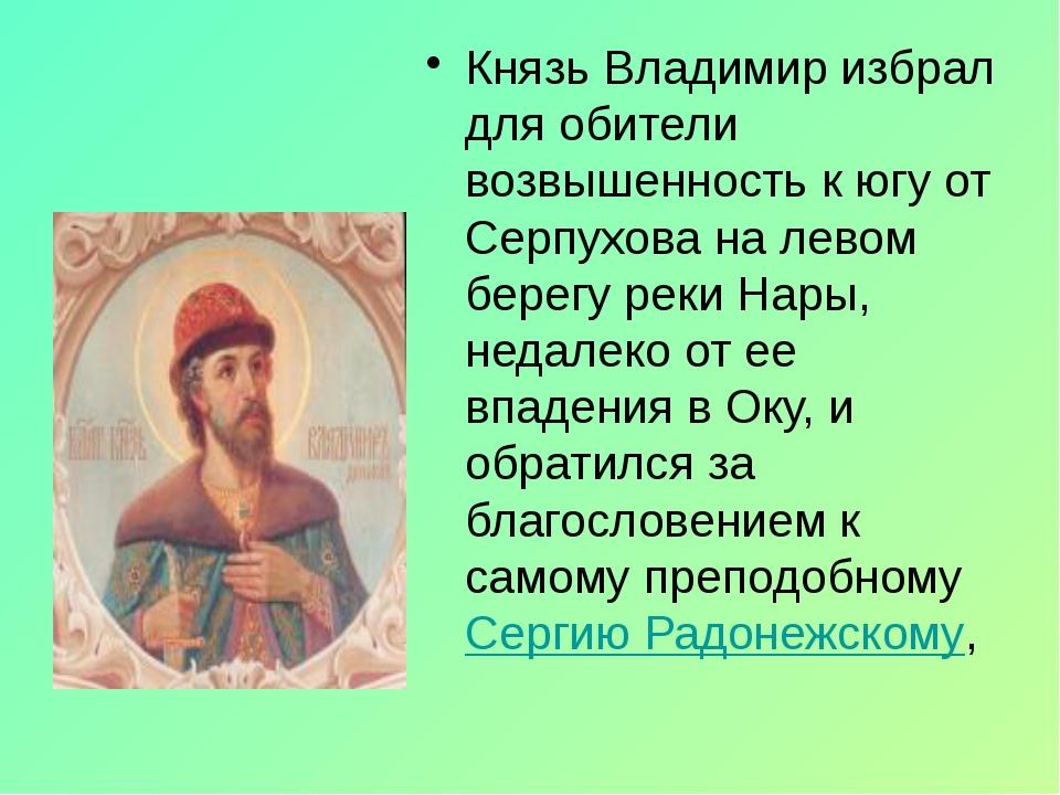 Князь Владимир избрал для обители возвышенность к югу от Серпухова на левом...