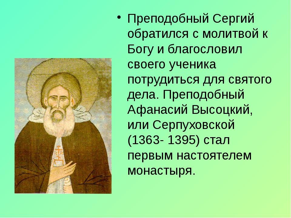Преподобный Сергий обратился с молитвой к Богу и благословил своего ученика...