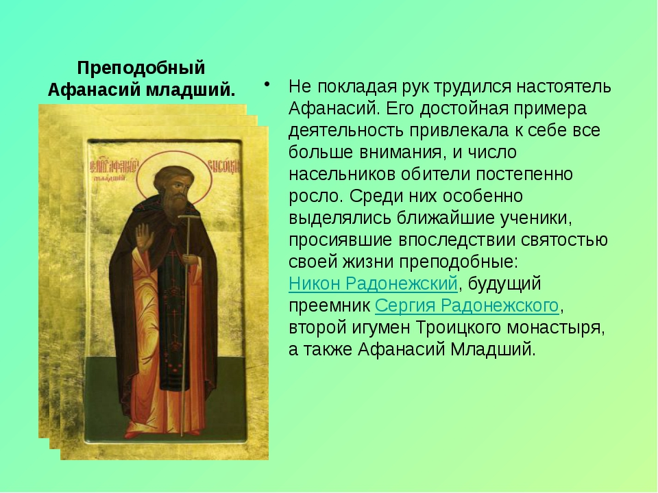 Преподобный Афанасий младший. Не покладая рук трудился настоятель Афанасий. Е...