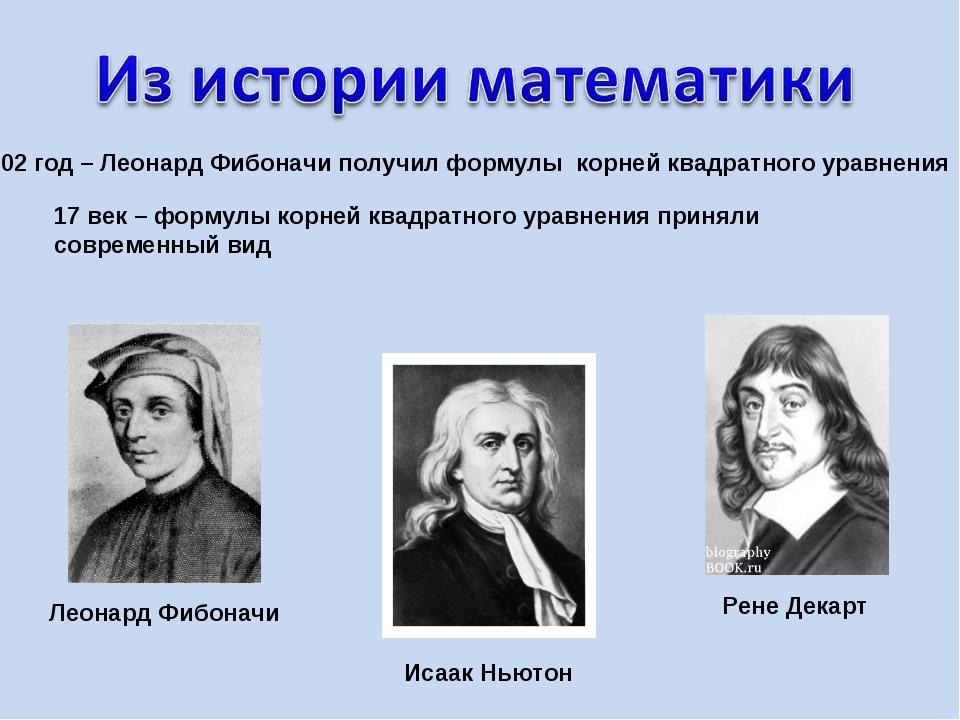 Леонард Фибоначи Исаак Ньютон Рене Декарт 1202 год – Леонард Фибоначи получил...