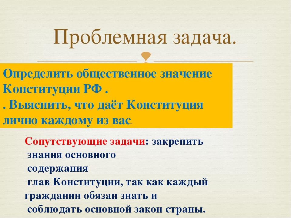 Проблемная задача. Определить общественное значение Конституции РФ . . Выясни...