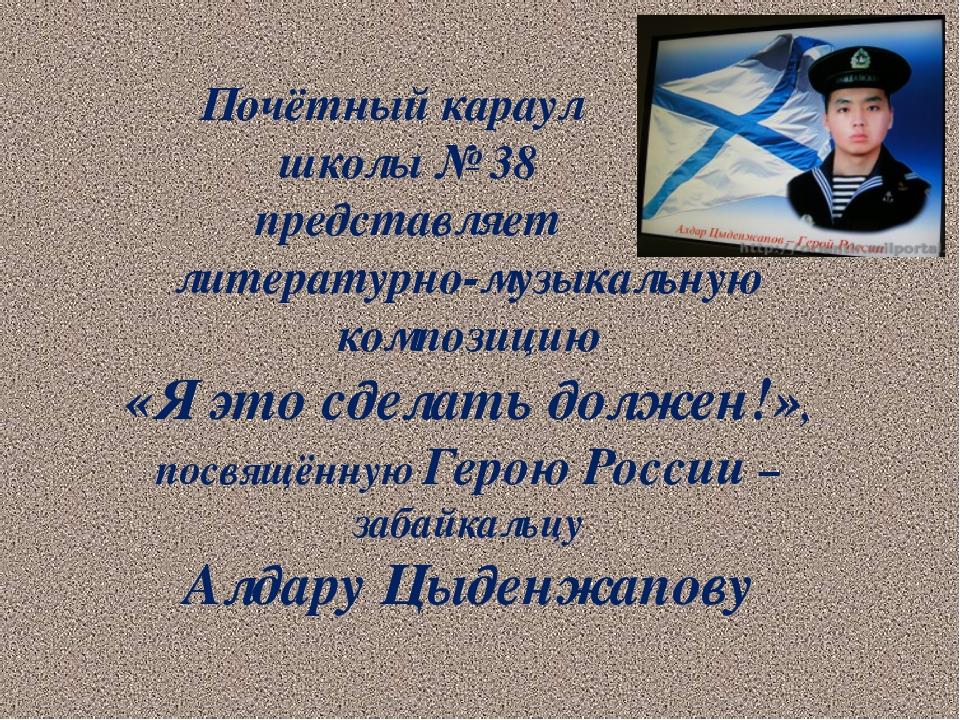 Почётный караул школы № 38 представляет литературно-музыкальную композицию «...