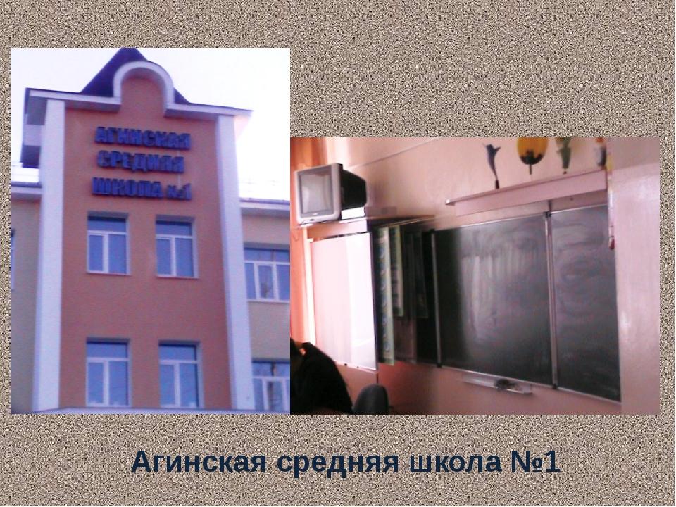 Агинская средняя школа №1