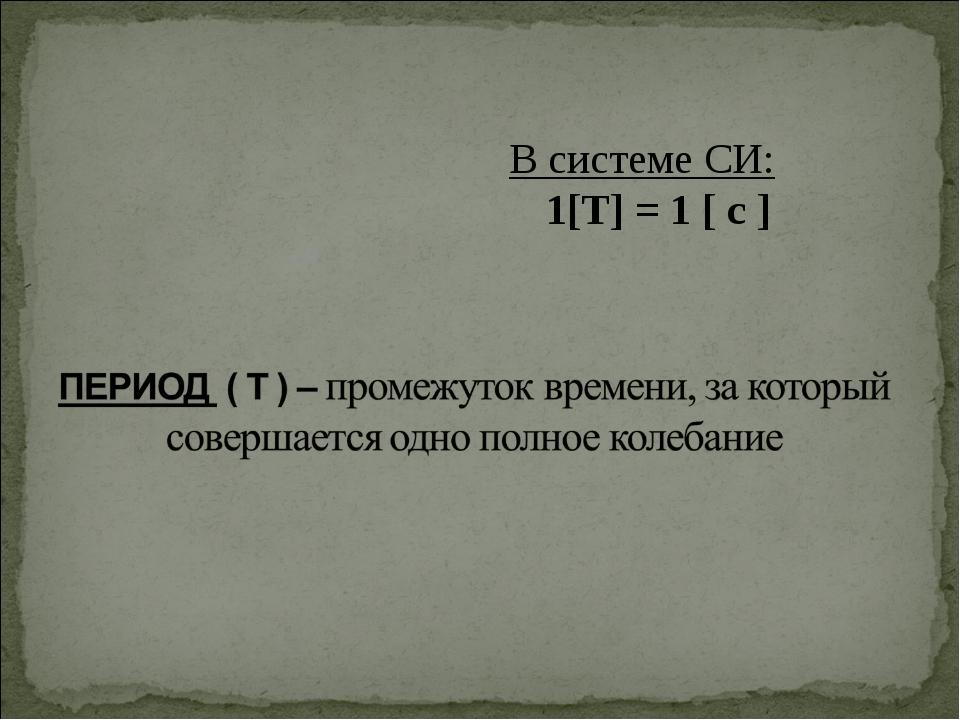 В системе СИ: 1[Т] = 1 [ с ]