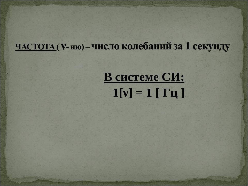 В системе СИ: 1[ν] = 1 [ Гц ]