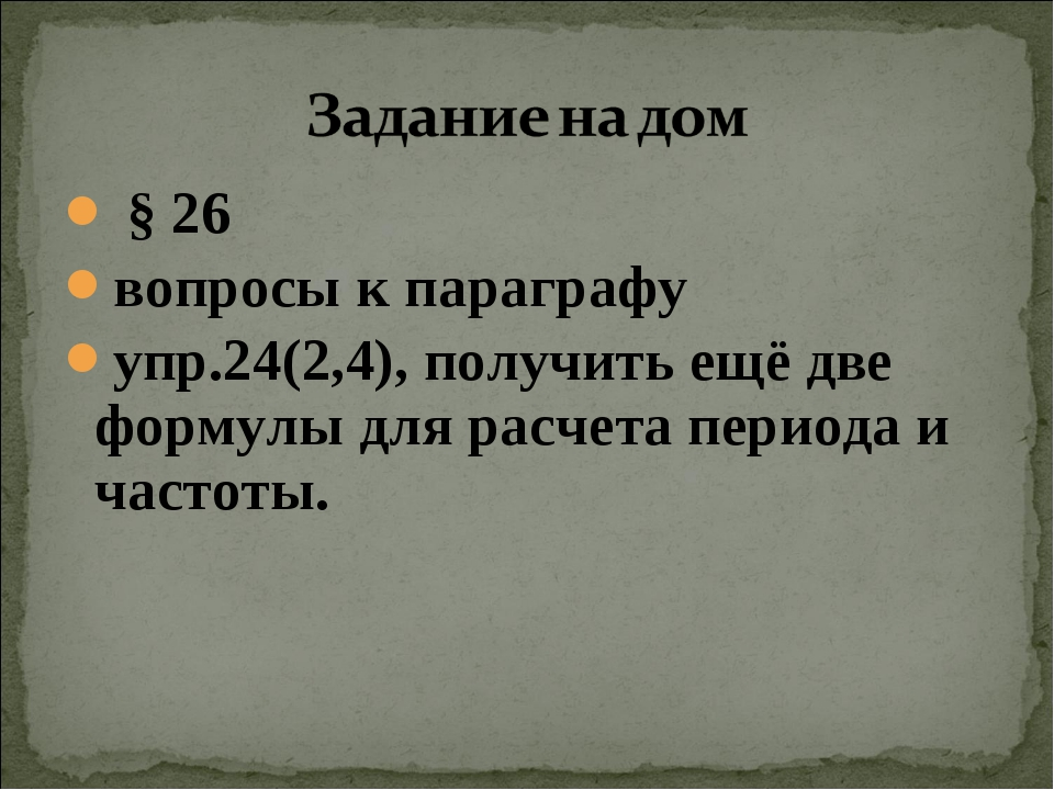 § 26 вопросы к параграфу упр.24(2,4), получить ещё две формулы для расчета п...