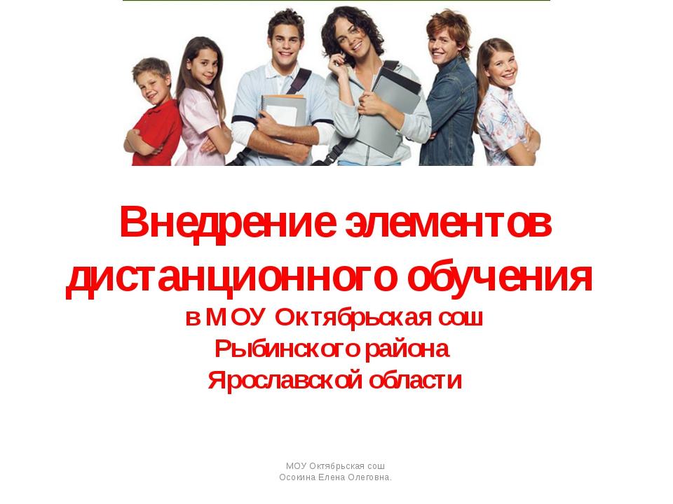 Внедрение элементов дистанционного обучения в МОУ Октябрьская сош Рыбинского...