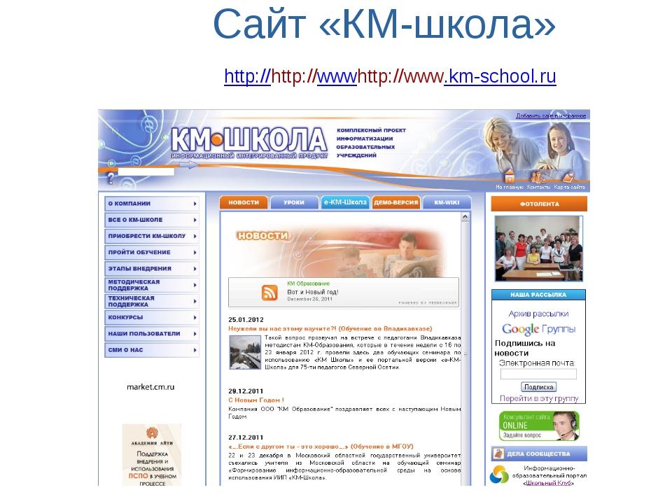Сайт «КМ-школа» http://http://wwwhttp://www.km-school.ru