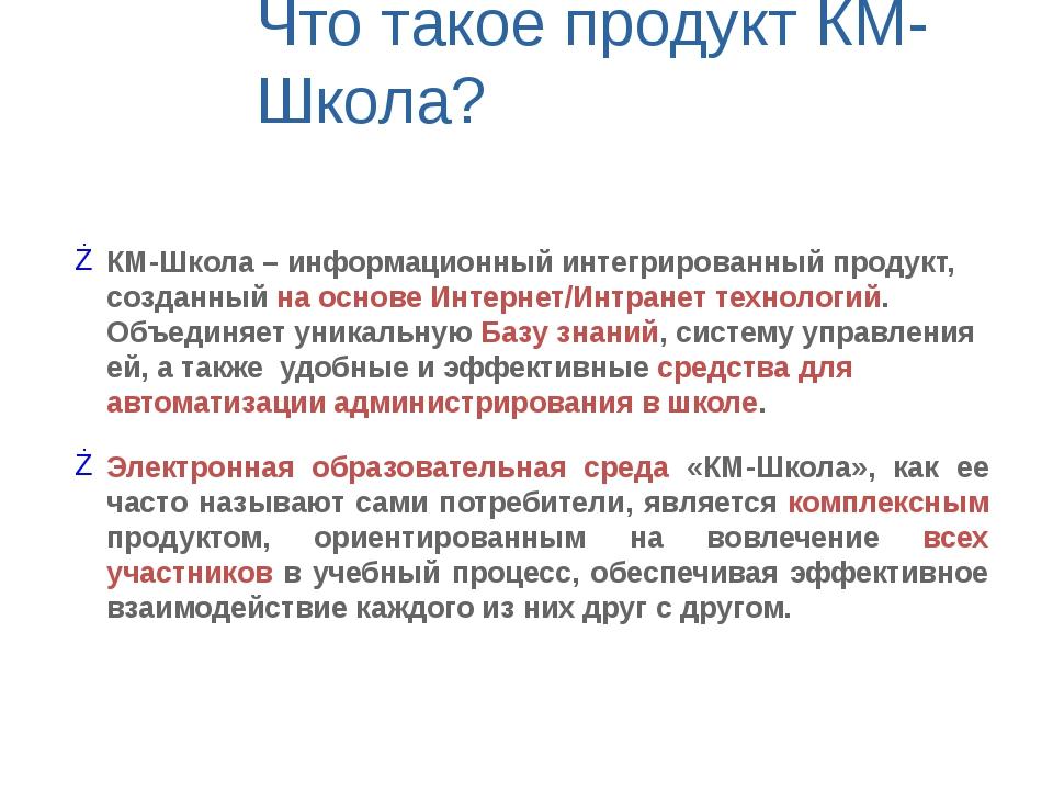 КМ-Школа – информационный интегрированный продукт, созданный на основе Интерн...