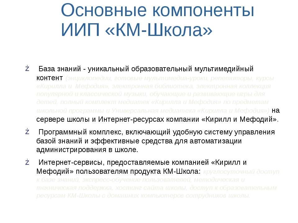 Основные компоненты ИИП «КМ-Школа» База знаний - уникальный образовательный м...