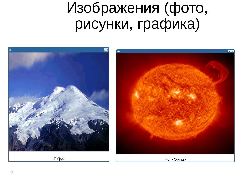 2 Изображения (фото, рисунки, графика)