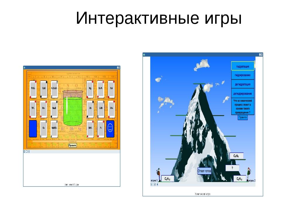 Интерактивные игры