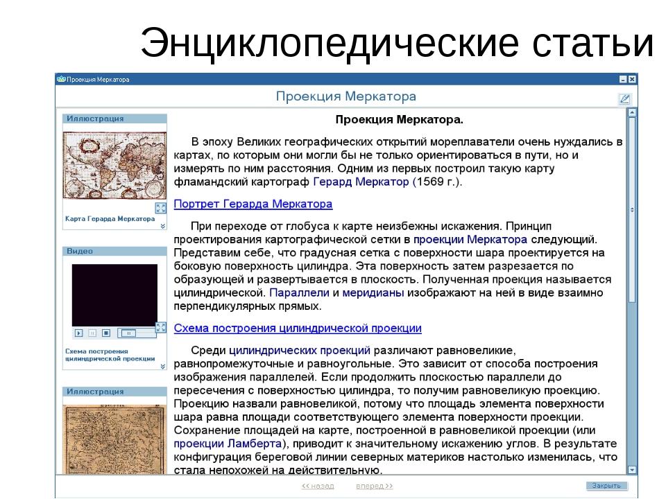 Энциклопедические статьи