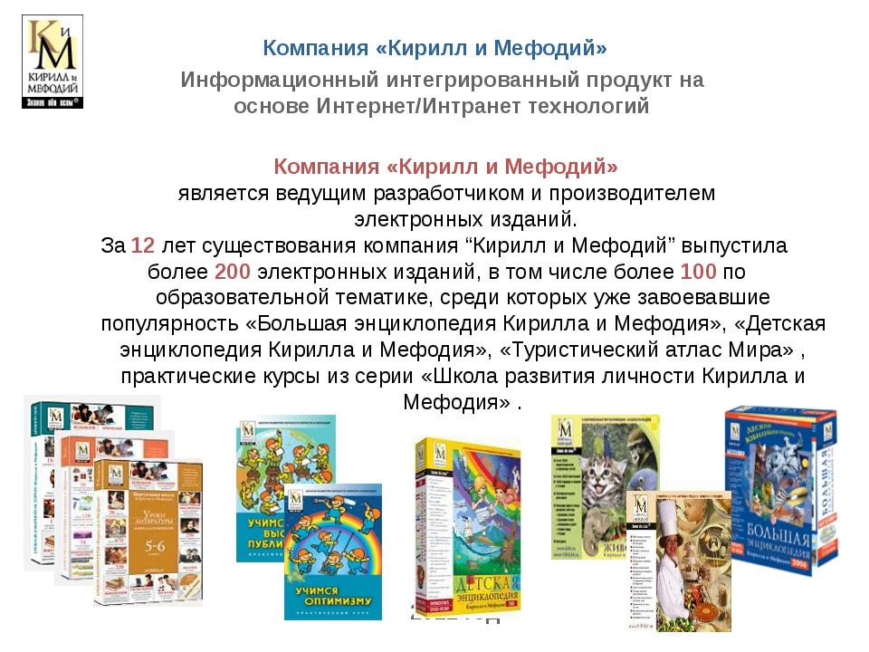 Компания «Кирилл и Мефодий» Информационный интегрированный продукт на основе...