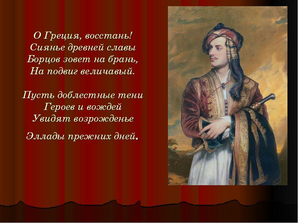 О Греция, восстань! Сиянье древней славы Борцов зовет на брань, На подвиг вел...