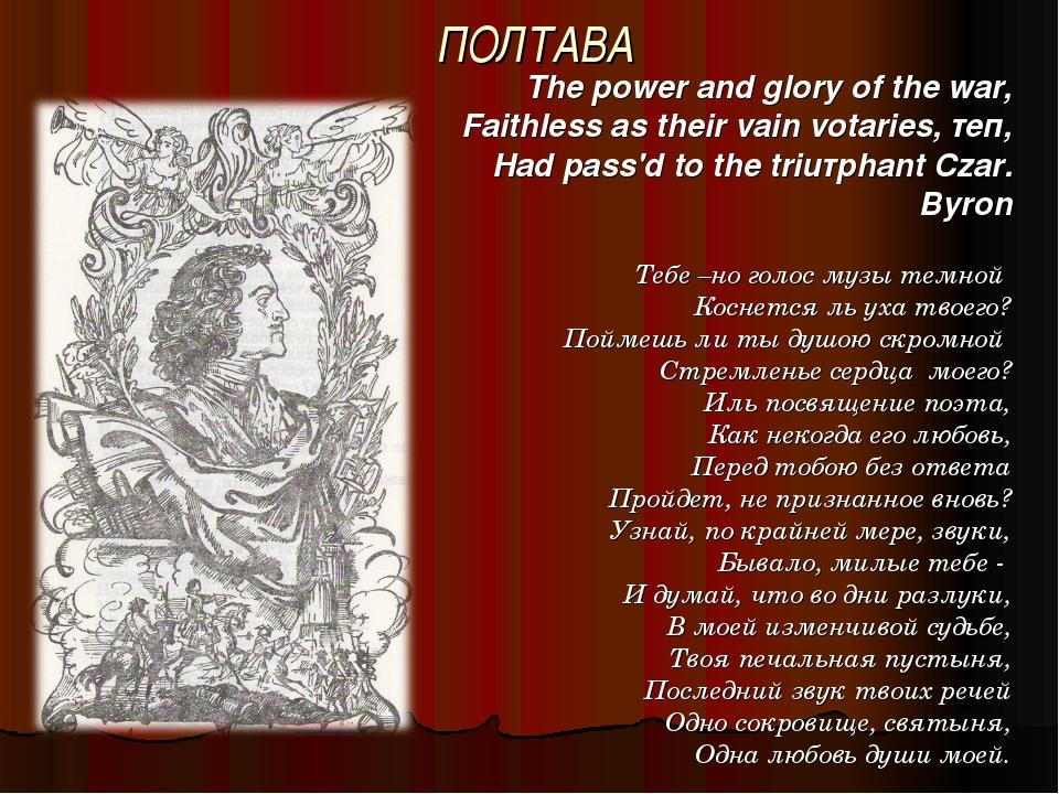 ПОЛТАВА The power and glory оf the war, Faithless as their vain votaries, теп...