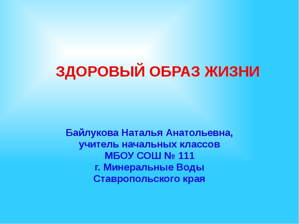 Байлукова Наталья Анатольевна, учитель начальных классов МБОУ СОШ № 111 г. Ми...