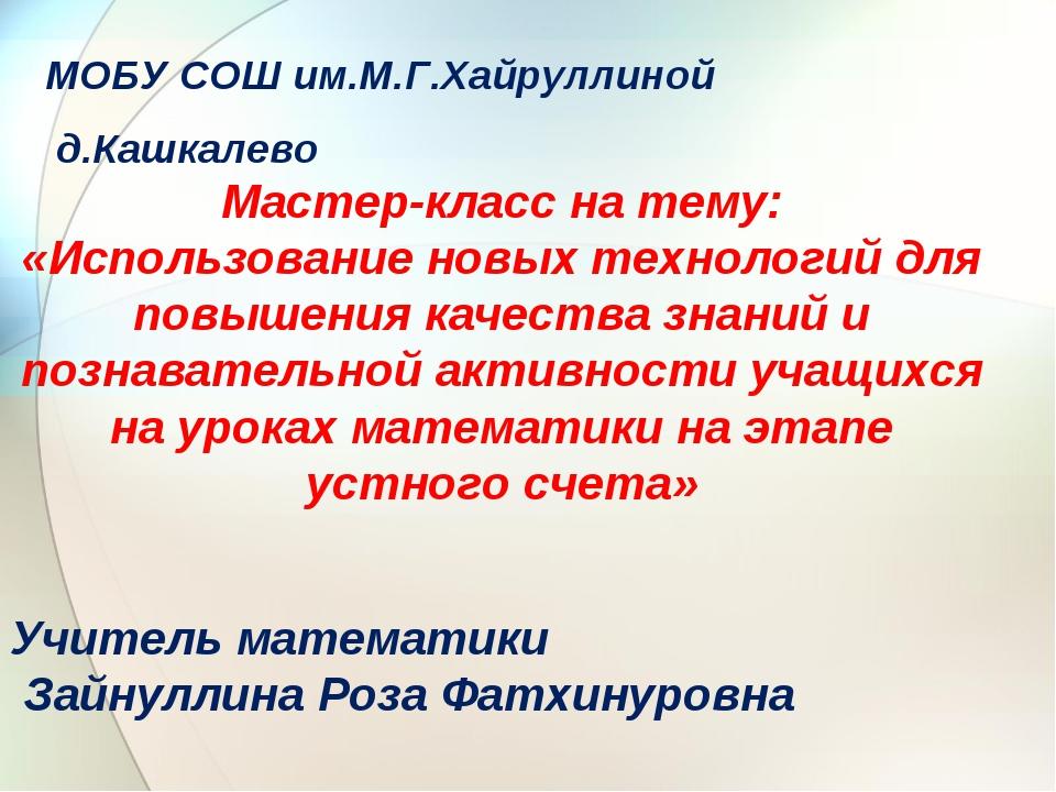 МОБУ СОШ им.М.Г.Хайруллиной д.Кашкалево Мастер-класс на тему: «Использование...
