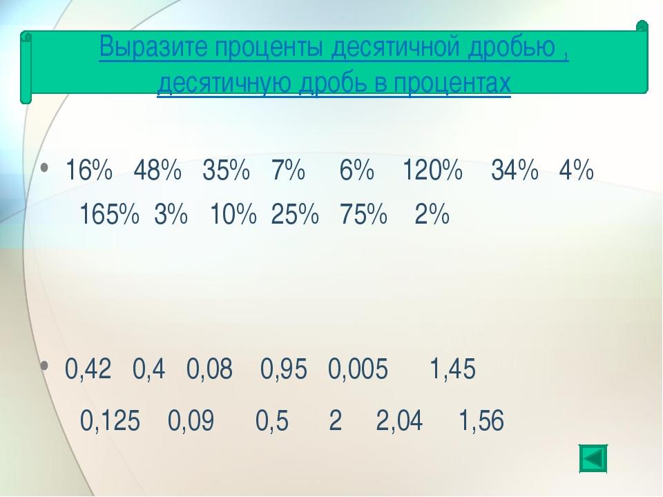 16% 48% 35% 7% 6% 120% 34% 4% 165% 3% 10% 25% 75% 2% 0,42 0,4 0,08 0,95 0,005...