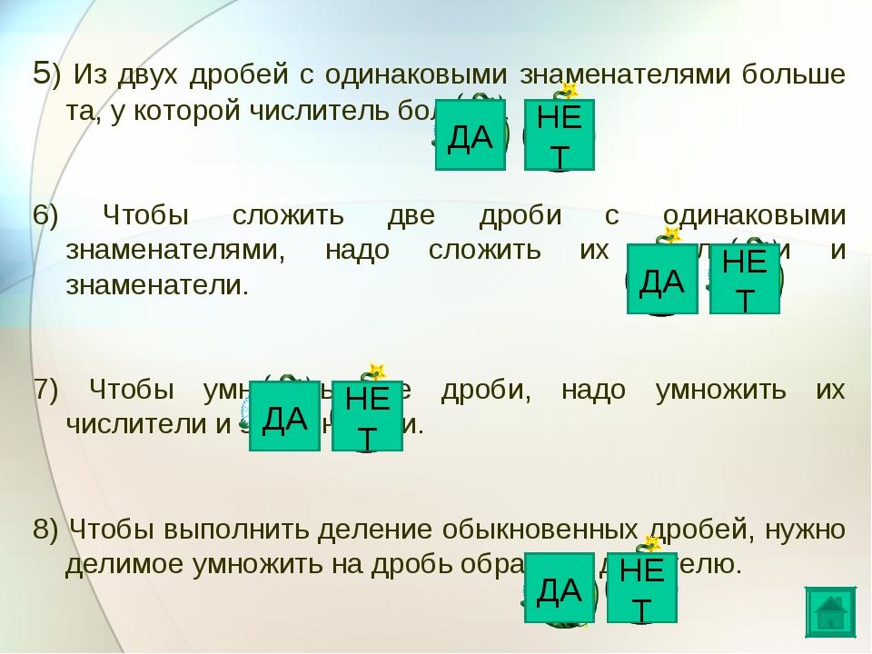 5) Из двух дробей с одинаковыми знаменателями больше та, у которой числитель...