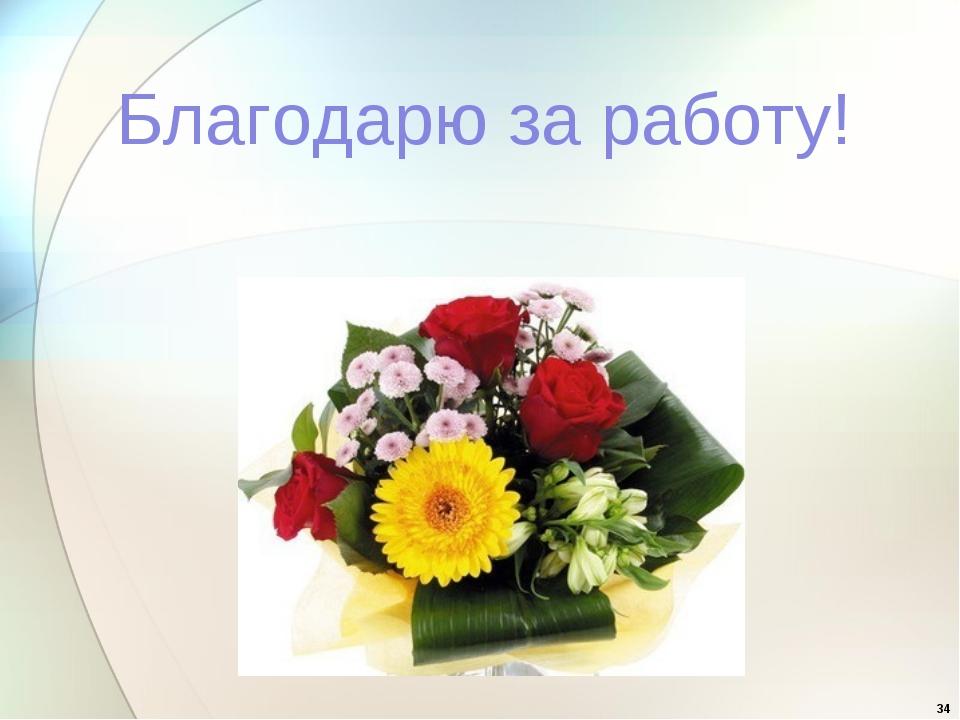 * Благодарю за работу!