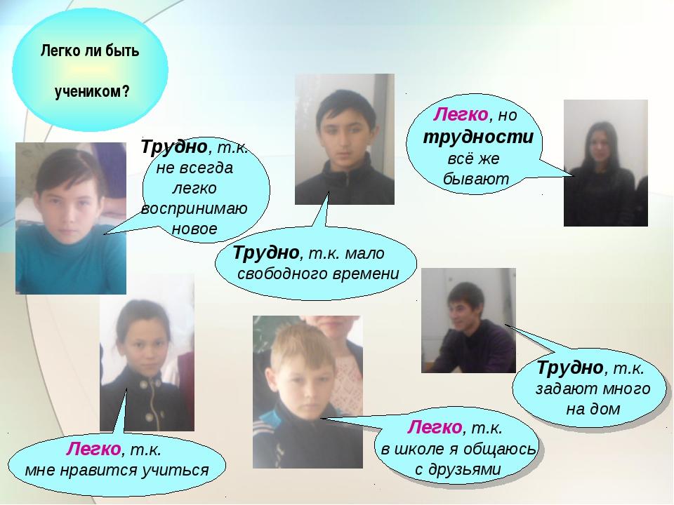 Легко, т.к. мне нравится учиться Легко, т.к. в школе я общаюсь с друзьями Лег...