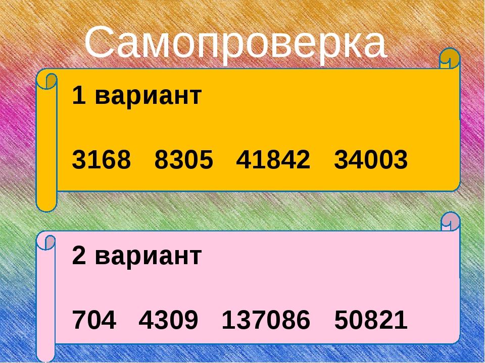Самопроверка 1 вариант 3168 8305 41842 34003 2 вариант 704 4309 137086 50821