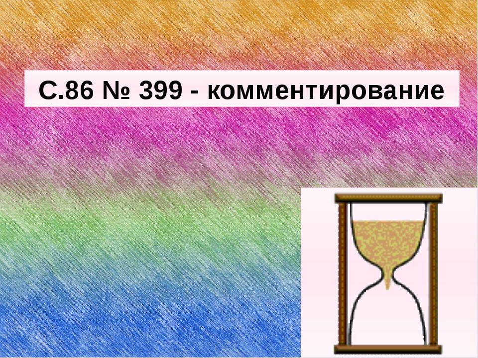 С.86 № 399 - комментирование