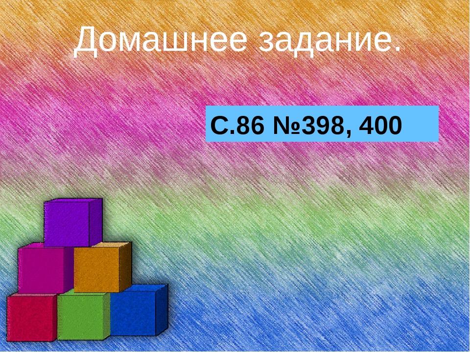 Домашнее задание. С.86 №398, 400