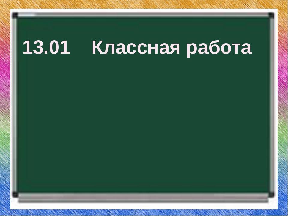 13.01 Классная работа