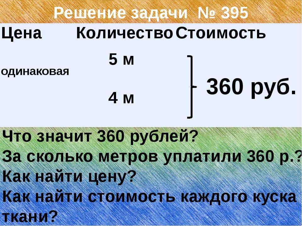 Решение задачи № 395 Что значит 360 рублей? За сколько метров уплатили 360 р....