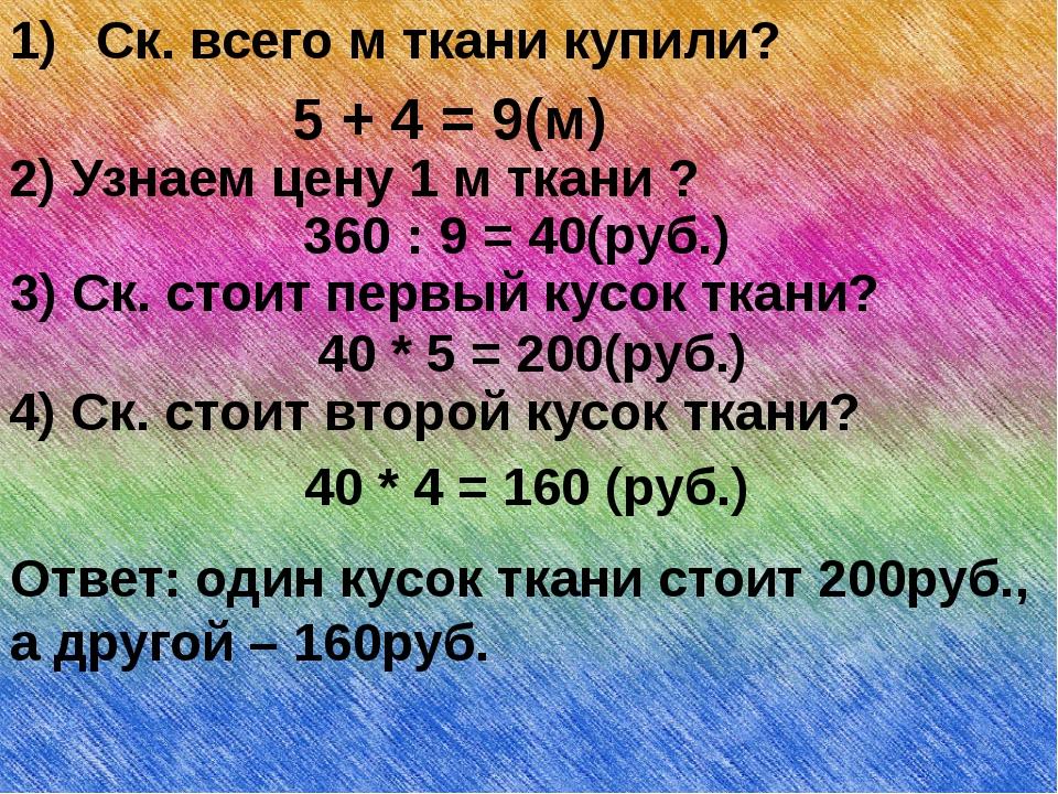 Ск. всего м ткани купили? 5 + 4 = 9(м) 2) Узнаем цену 1 м ткани ? 360 : 9 = 4...