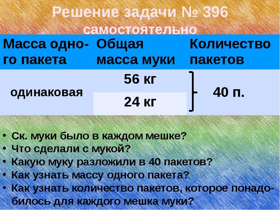 Решение задачи № 396 самостоятельно 40 п. Ск. муки было в каждом мешке? Что с...