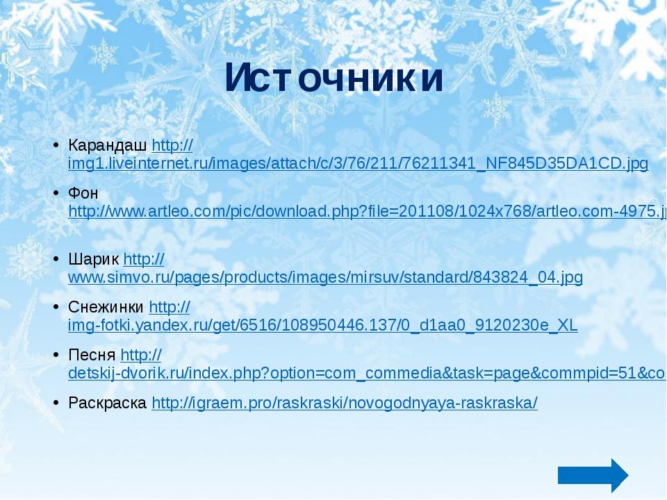 Источники Карандаш http://img1.liveinternet.ru/images/attach/c/3/76/211/76211...