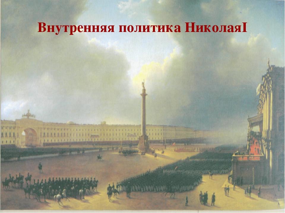Внутренняя политика НиколаяI