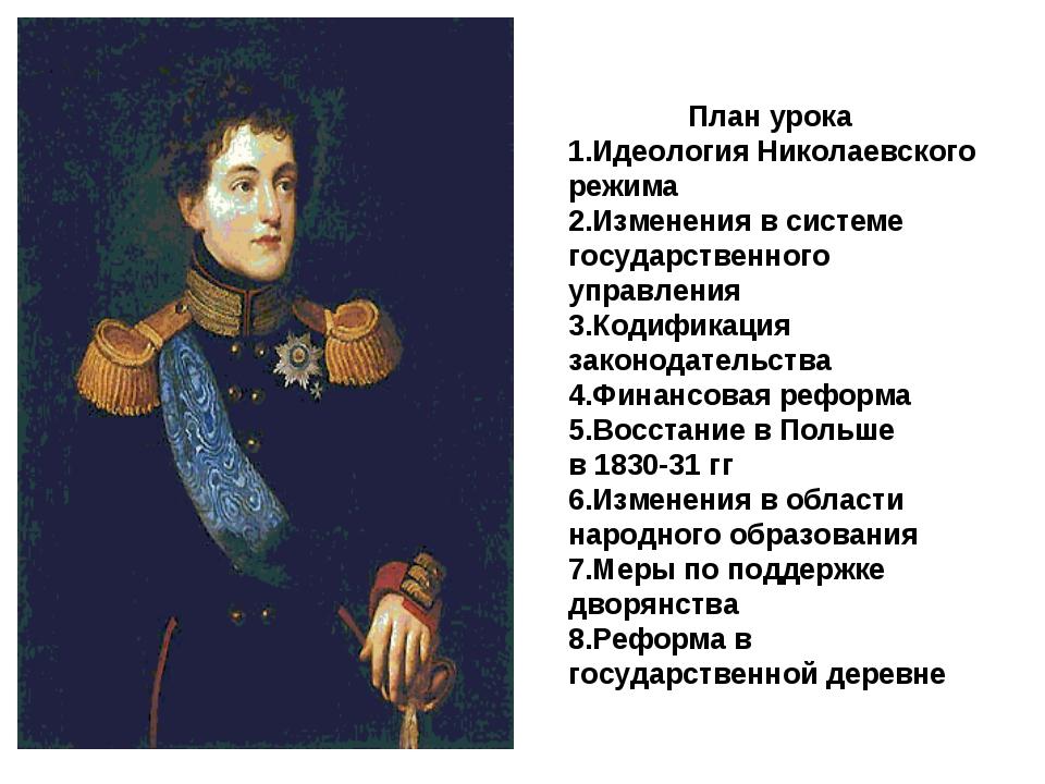 План урока 1.Идеология Николаевского режима 2.Изменения в системе государств...