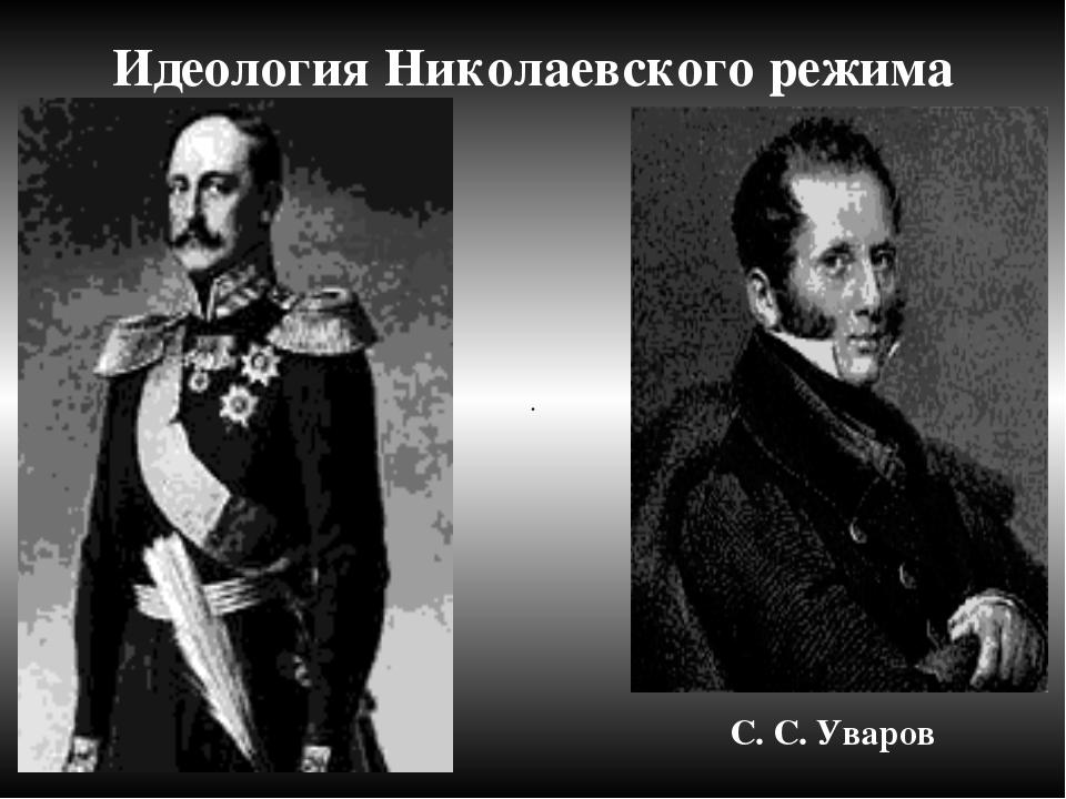 Идеология Николаевского режима . С. С. Уваров